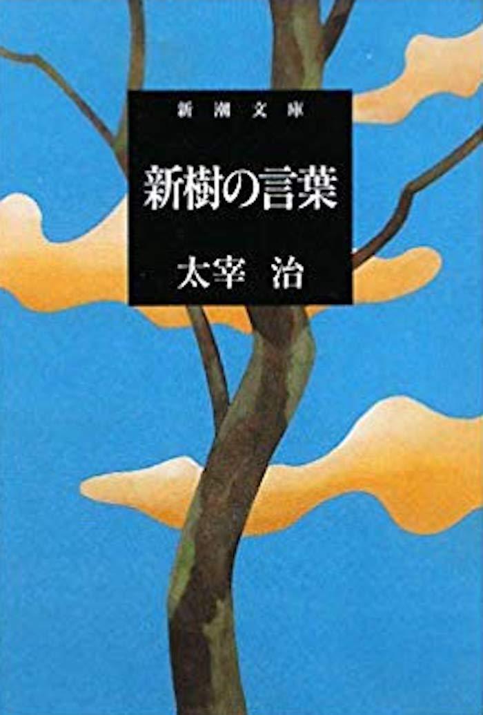太宰 治 新樹 の 言葉
